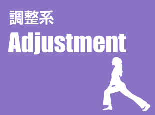 adjustment_illust